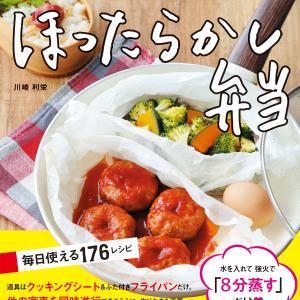 「ねこインテリア」ヤノミサエ先生にほったらかし弁当を紹介していただきました☆
