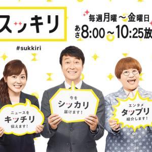 日本テレビ「スッキリ」ご覧いただき、ありがとうございました
