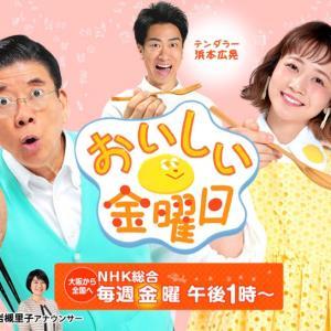 【TV出演】NHKごごナマおいしい金曜日