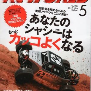 YATABE流ドリパケラリーカー記事(2013)