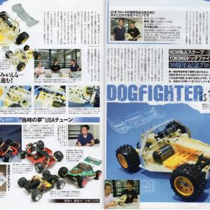 追憶の我がマシンたち(番外編)~ヨコモ・YZ-834ドッグファイター