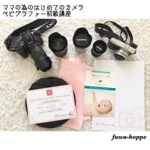 【募集】カメラがアツイ!ママのためのベビグラファー初級講座♡