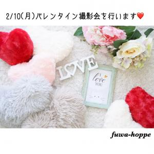 2/10【募集】バレンタイン撮影会を開催します♡