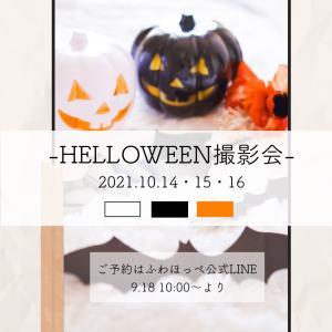 【9/18〜ご予約開始】ハロウィン撮影会開催します♪