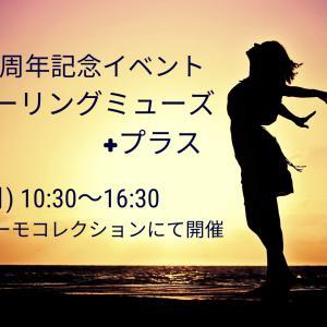 ルーモ8周年記念イベント【仙台ヒーリング・ミューズ+プラス】
