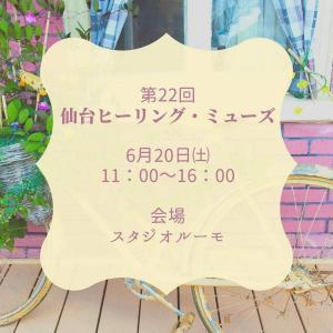 6/20 仙台ヒーリング・ミューズ開催です スタジオルーモコレクション