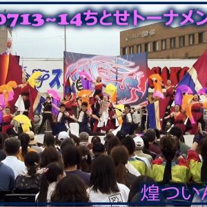 2019ちとせトーナメント(7/13~14)