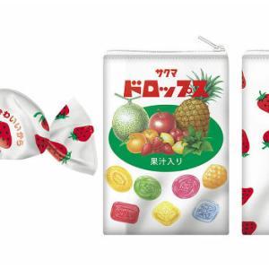 「サクマ製菓のドロップス」そのまんまポーチ、シリーズ第2弾がガチャに登場!