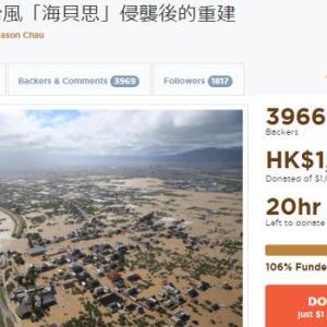 【香港】台風被害の日本のために市民が義援金を集める!100万香港ドル(約1382万円) [海外]
