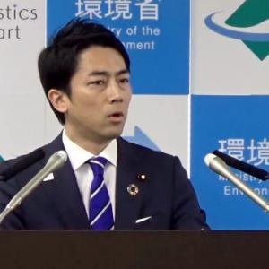 【動画】小泉環境相がまともな事を言ってる!「出資は日本、建設は中国。おかしい」