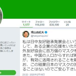 鳩山由紀夫「中国にマスク100万枚を送った。日本のマスクの流通に影響はない。」