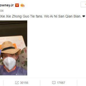 ロバート・ダウニー・Jr「中国のファン、3000回愛してる」中国ネット「マスクが逆です」
