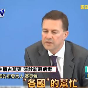 【ドイツ】台湾からマスク100万枚受け取るも謝意示さず、台湾の名称すら避ける! [海外]