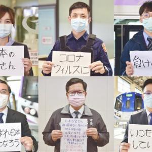 【台湾】桃園市長と桃園メトロから日本へメッセージ!「コロナに負けるな日本」 [海外]