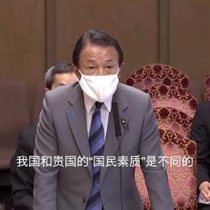 麻生「民度」発言に中国ネット「賛成|これは事実|彼は正しい|日本の民度は世界最高」 [海外]