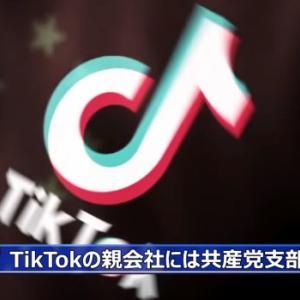 【動画】中国、TikTokの親会社バイトダンス社内に共産党支部!党員リストを入手