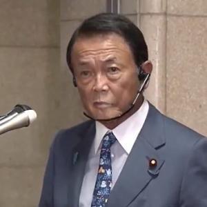 麻生大臣、G7財務大臣テレビ会議後の会見「中国に一層のプレッシャーを」と超強気!