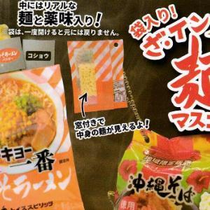 「袋麺」がどっかで見たようなデザインまんまでガチャマスコットフィギュアになった!