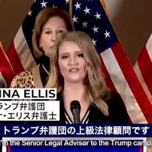 【動画】米国、トランプ弁護団エリス弁護士の記者会見での素晴らしい演説!胸が熱くなる!