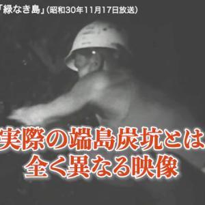 「軍艦島の真実」が新しい動画を公開!「NHK『緑なき島』の捏造隠蔽を絶対に許さない」