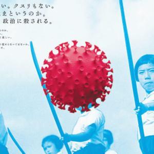 「宝島社」の政府のコロナ対策批判の新聞広告がいろいろ酷い!ウイルス日の丸に竹槍