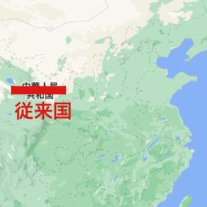 【速報?】「中華人民共和国」は、5月から「従来国」に国名変更しました…。www