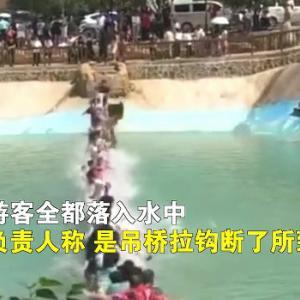 【動画】中国、吊り橋を揺らすアトラクションで橋が切れ観光客全員が落水ジャボ~ン!