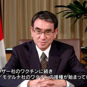 【動画】河野大臣「武田/モデルナ社ワクチンについて説明します。ぜひご覧ください。」