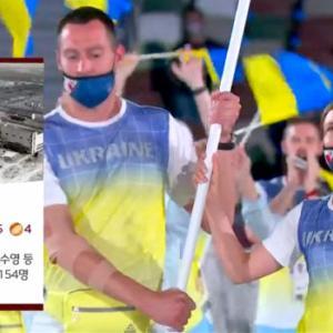 【東京五輪】韓国TV、開会式の入場行進でウクライナ紹介に「チェルノブイリ」の写真!