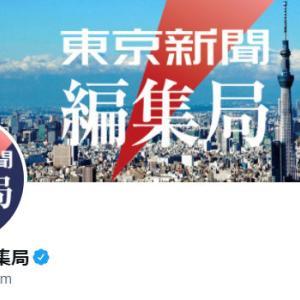 東京新聞「五輪、日本のメダルラッシュの陰で…80代夫婦が孤独死か」⇒ 五輪に全く関係ない
