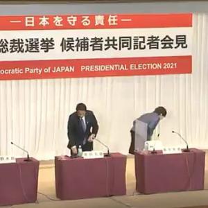 【動画】総裁選、共同記者会見が終了し退出する際、国旗に一礼して退出したのは誰だ?