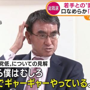河野太郎「部会でギャーギャー」発言でついに自民党議員まで否定!自民議員が激怒