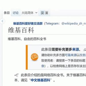 【動画】中国、ウィキペディアにも中共工作員が侵入し不正行為 ⇒ 親中勢力を追放!