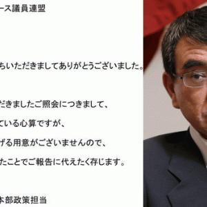 河野太郎、今度は原子力リプレース議連の質問状にも回答拒否!岸田・高市・野田候補は回答