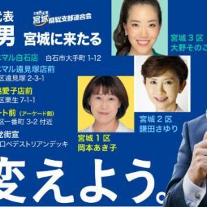 立憲・枝野代表、北朝鮮ミサイルを批判せず、岸田首相不在を「危機意識欠如」と批判