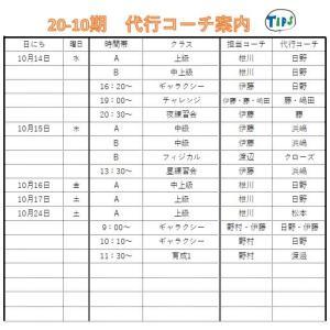 20-10期 代行コーチ案内【更新】