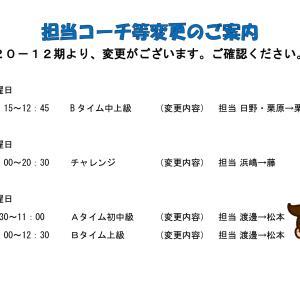 20-12期 代行・コーチ変更についてお知らせ