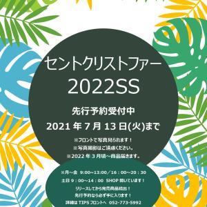 セントクリストファー2022年春夏商品 先行予約 受付開始!