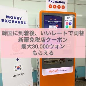 韓国到着していいレートで両替♪*よく、みなさんに「両替はいつもどうしてますか?」と質問...