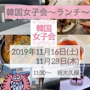 【募集スタート】11月韓国女子会ランチの開催!