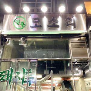明洞で韓国人も通う[豚の特殊部位]のみが食べれるお店