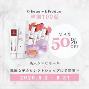 【最大50%オフ】人気の韓国コスメ・インテリア雑貨がセール始まりました!