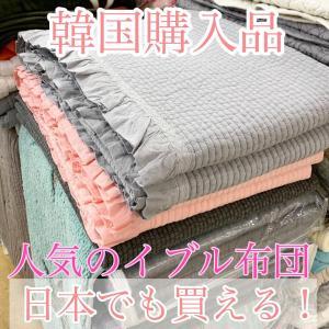 今から活躍!韓国の人気寝具が日本でも買える!