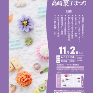 高崎菓子まつり2019が開催されます