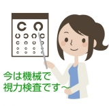 眼科の定期検診