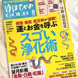 今日発売♡「運とお金を呼ぶスゴい浄化術」ゆほびかGOLD8月号に掲載♡