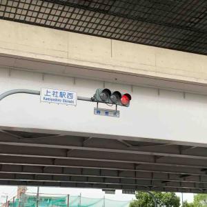 10月17日午後ラン18㎞上社駅西交差点