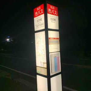 4月4日夜ラン15㎞名西橋バス停