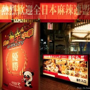 【四川フェス2019キックオフ新年会】に参加しました。