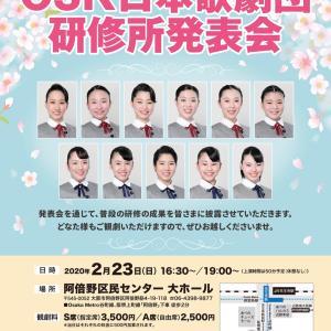2020年 OSK日本歌劇団研修所発表会